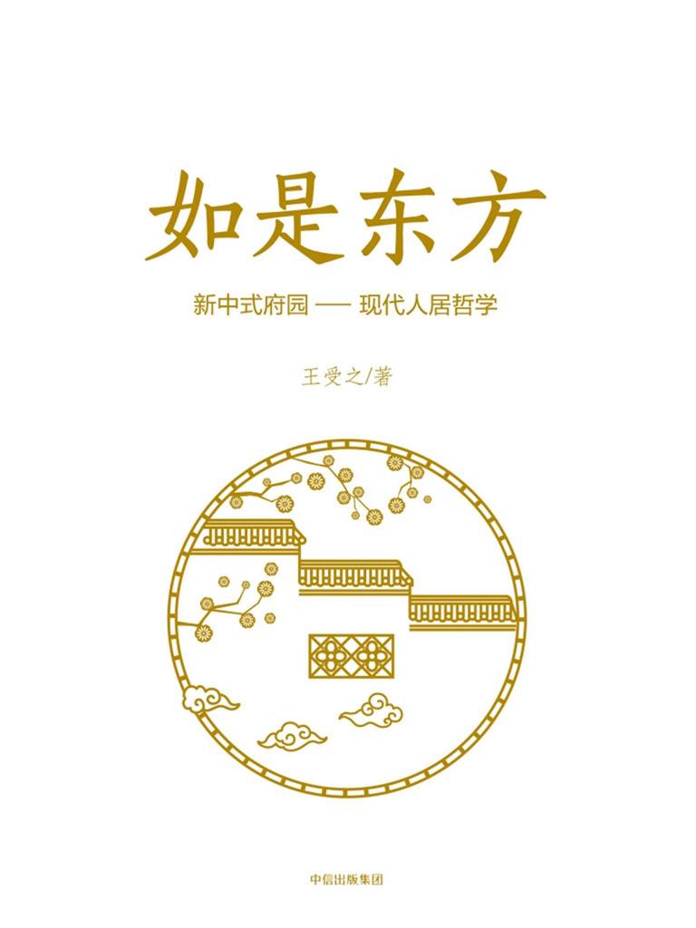 如是东方:新中式府园:现代人居哲学