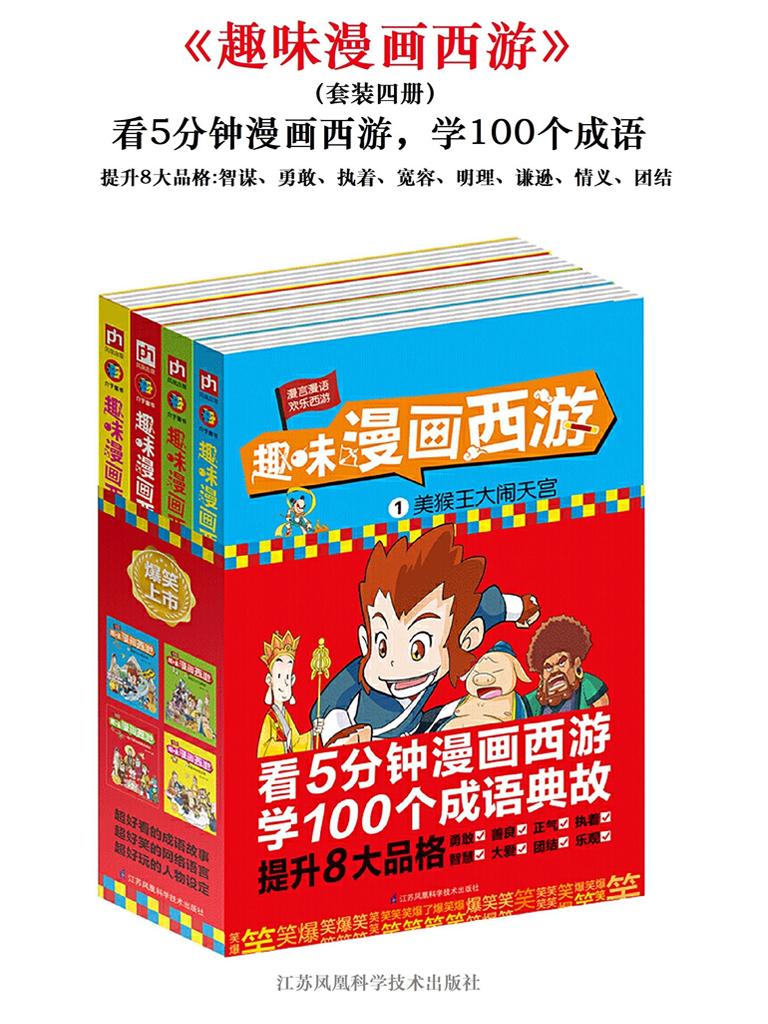 趣味漫画西游(全四册)