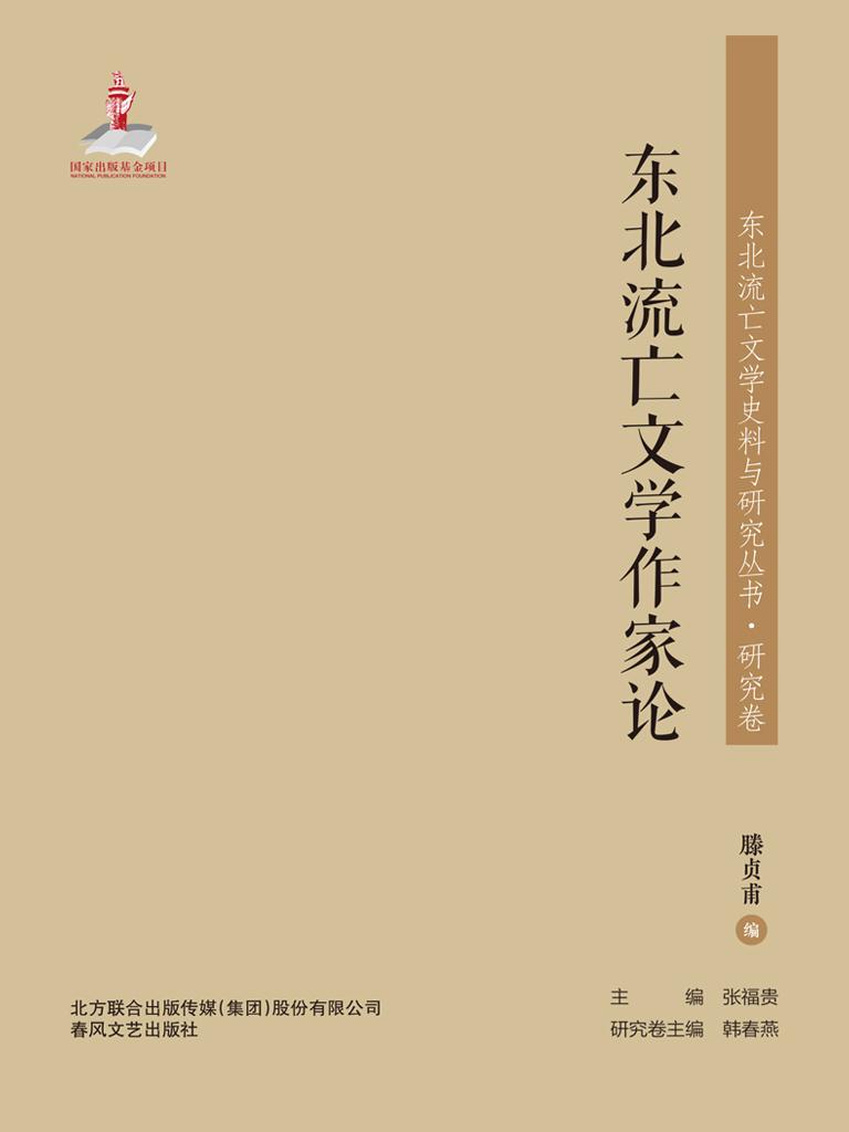 东北流亡文学史料与研究丛书·东北流亡文学作家论
