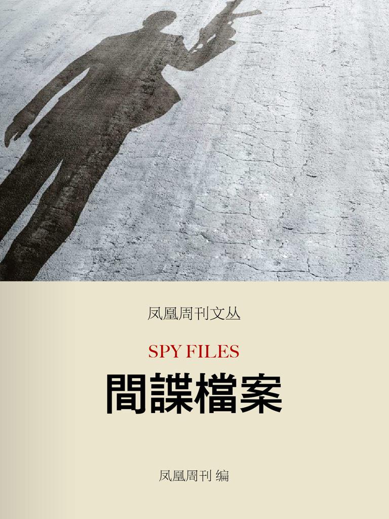 间谍档案(香港凤凰周刊文丛系列)