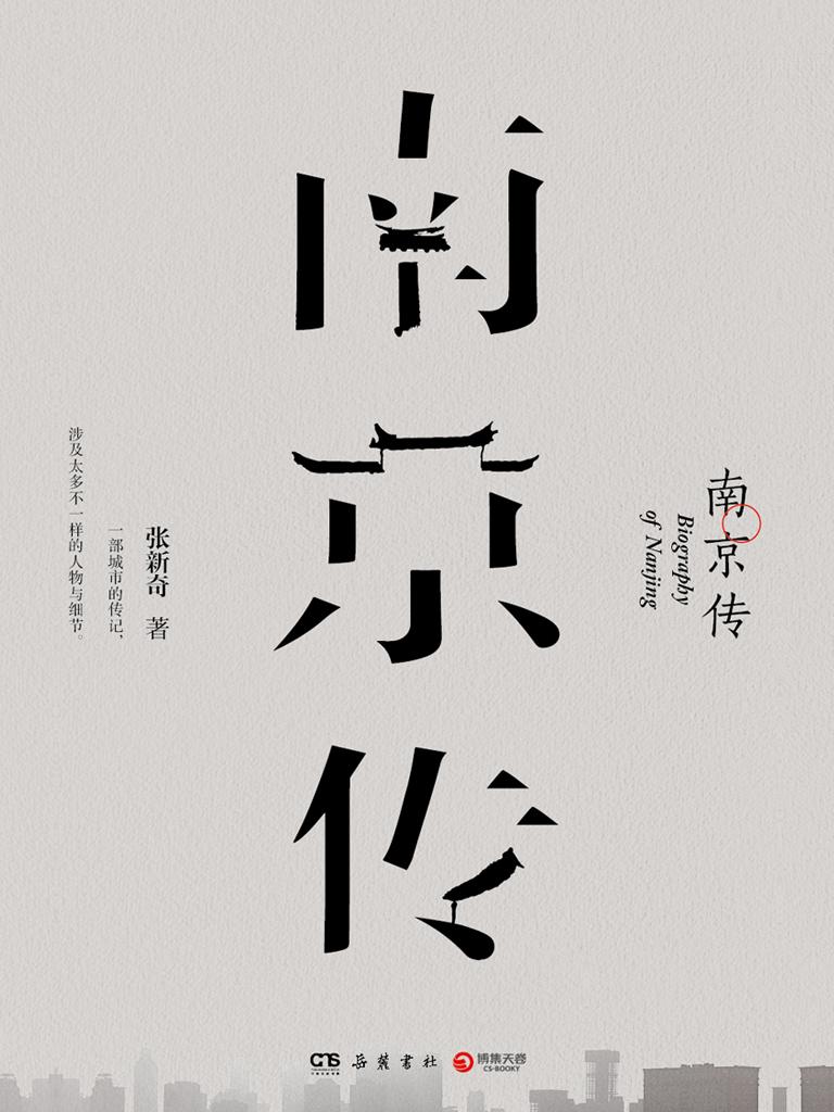 南京传(张新奇著)