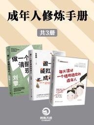 成年人修炼手册(全3册)