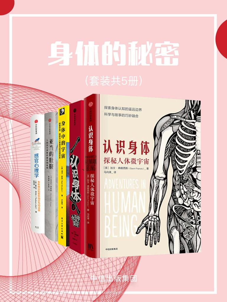 身体的秘密(共五册)