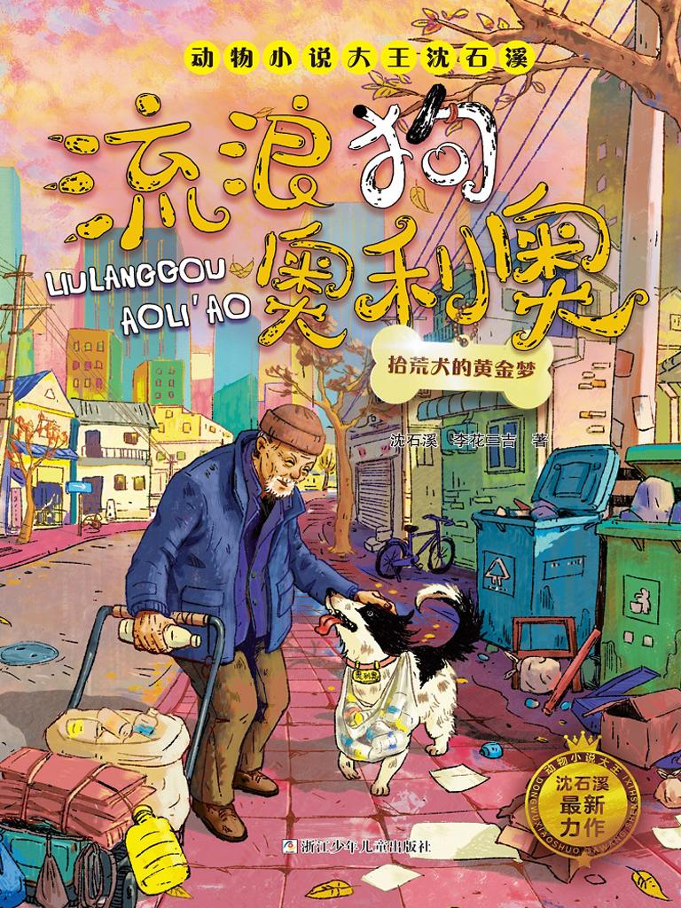 流浪狗奥利奥:拾荒犬的黄金梦(动物小说大王沈石溪·流浪狗奥利奥)
