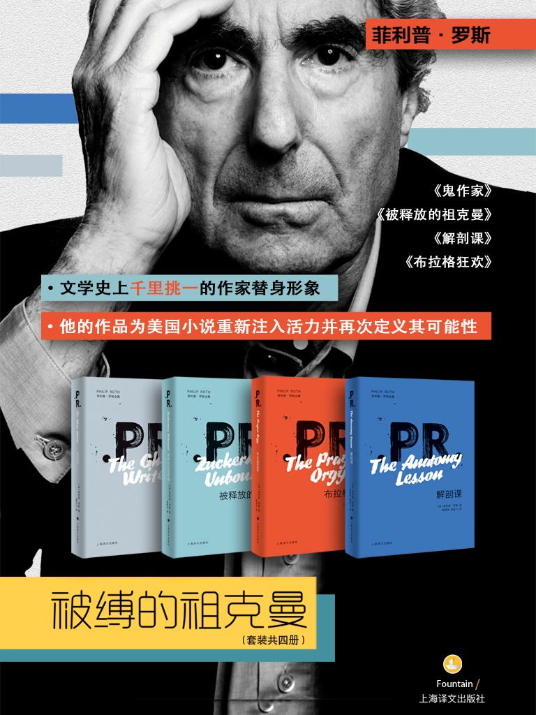 菲利普·羅斯系列作品:被縛的祖克曼(套裝共4冊)