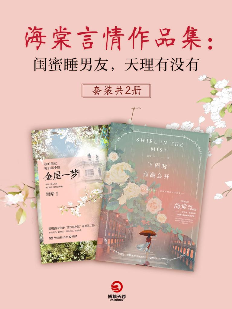 海棠言情作品集:闺蜜睡男友,天理有没有(共二册)