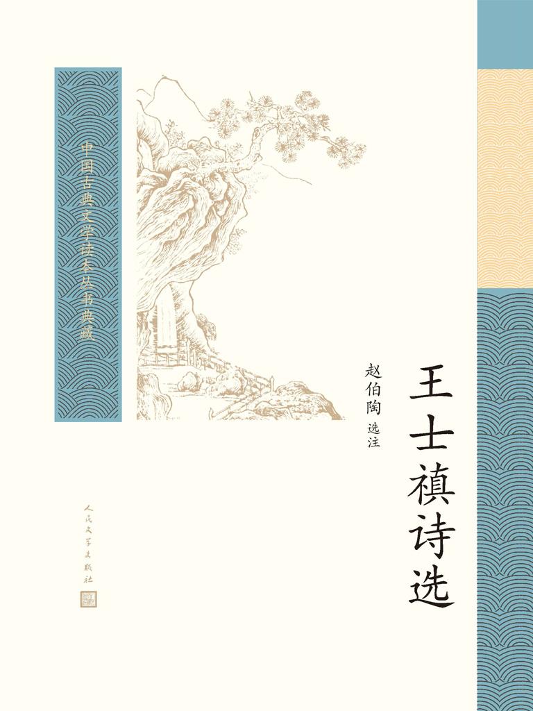 王士禛诗选(中国古典文学读本丛书典藏)