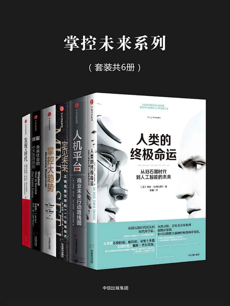 掌控未来系列(共六册)