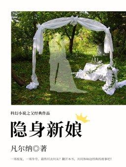 凡尔纳经典作品:隐身新娘