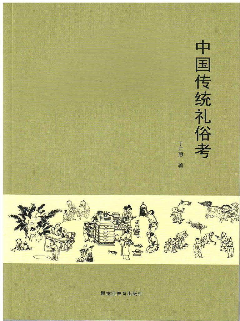 中国传统礼俗考