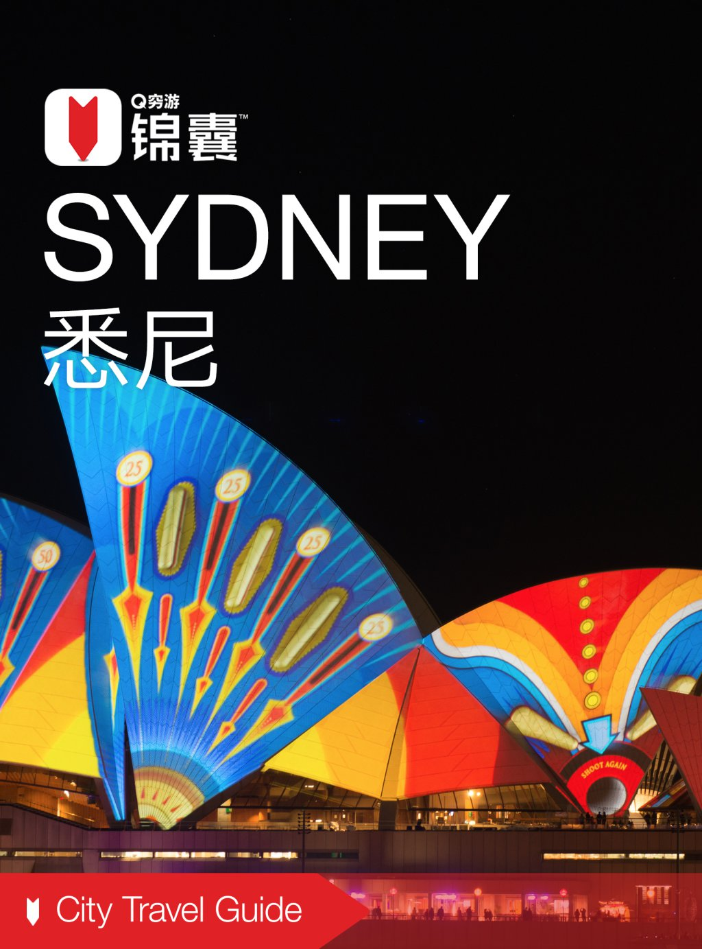 穷游锦囊:悉尼(2016)