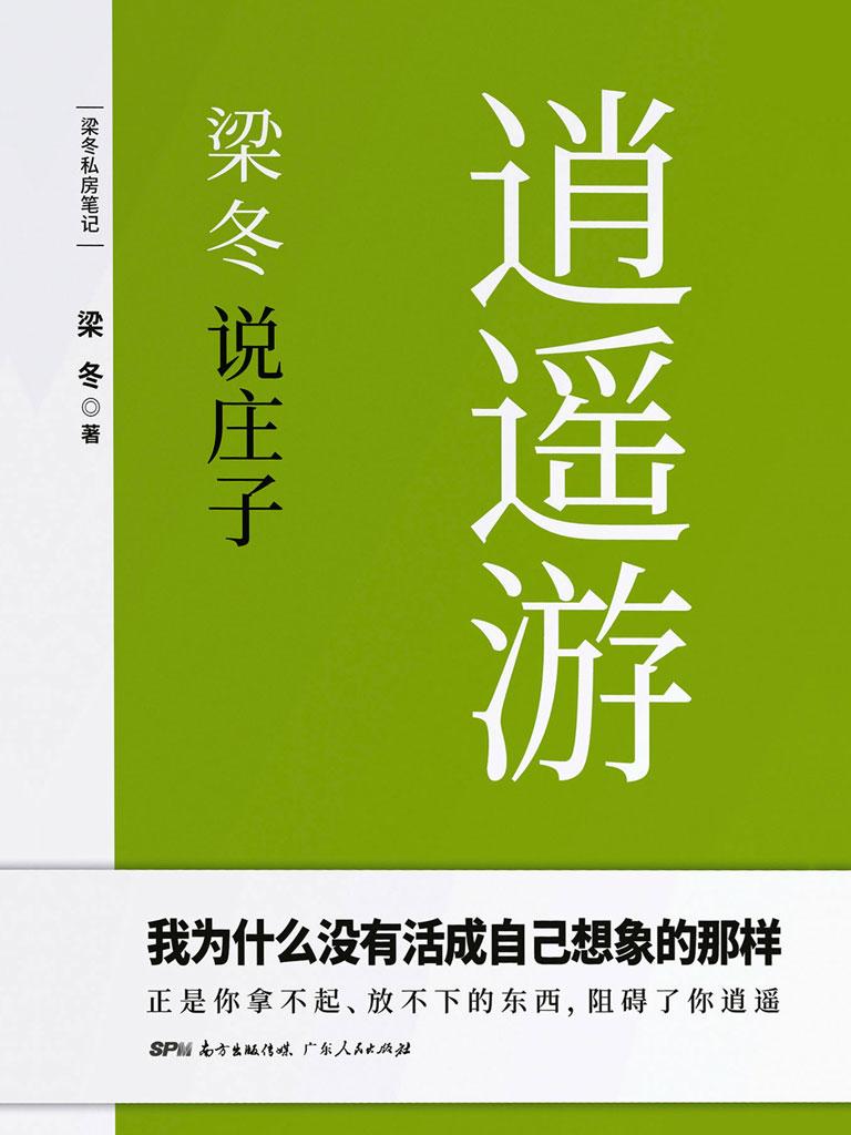 梁冬说庄子·逍遥游(全二册)