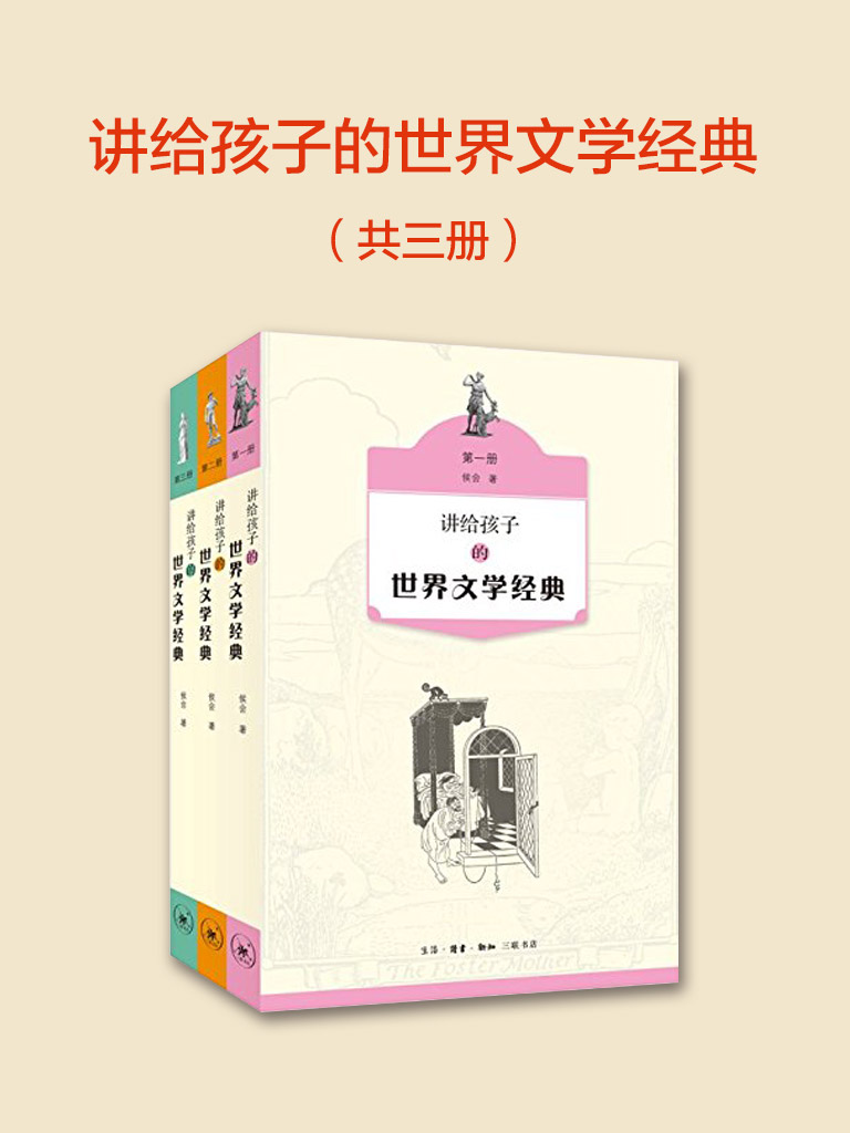 讲给孩子的世界文学经典(共三册)