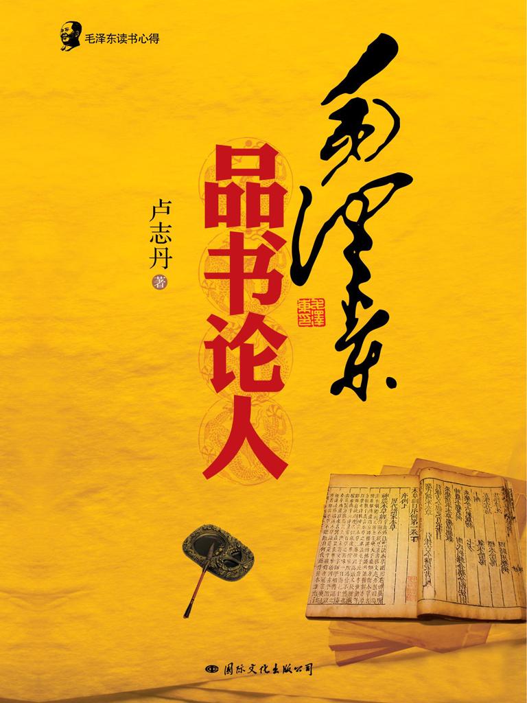 毛泽东读书心得·毛泽东品书论人