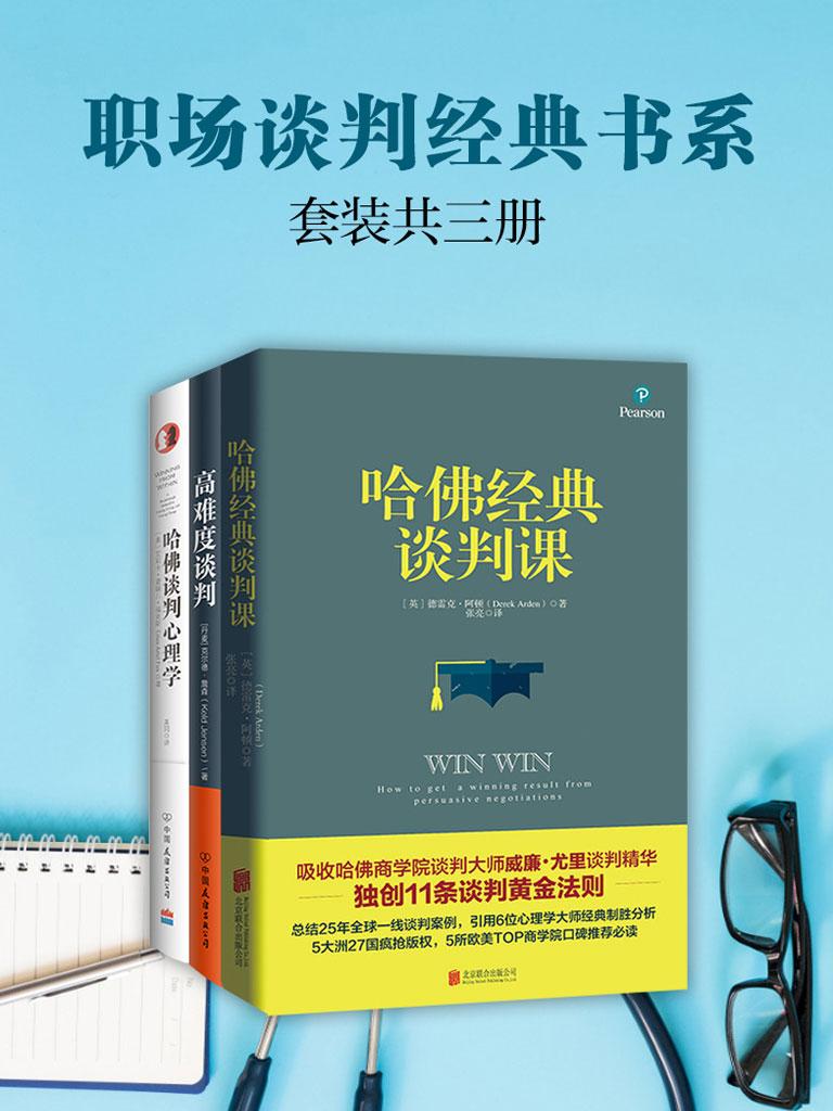 职场谈判经典书系(共三册)