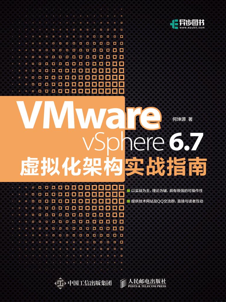 VMware vSphere 6.7虚拟化架构实战指南