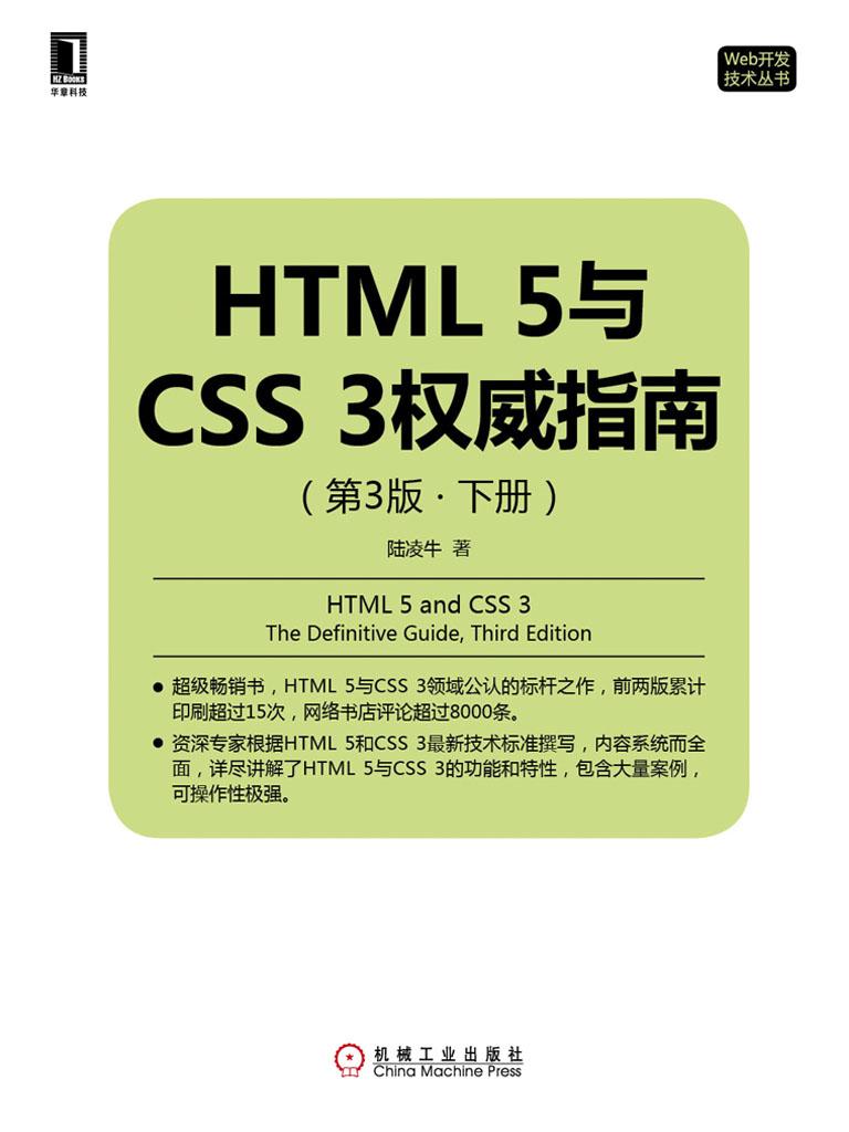 HTML 5与CSS 3权威指南(第3版 下册)