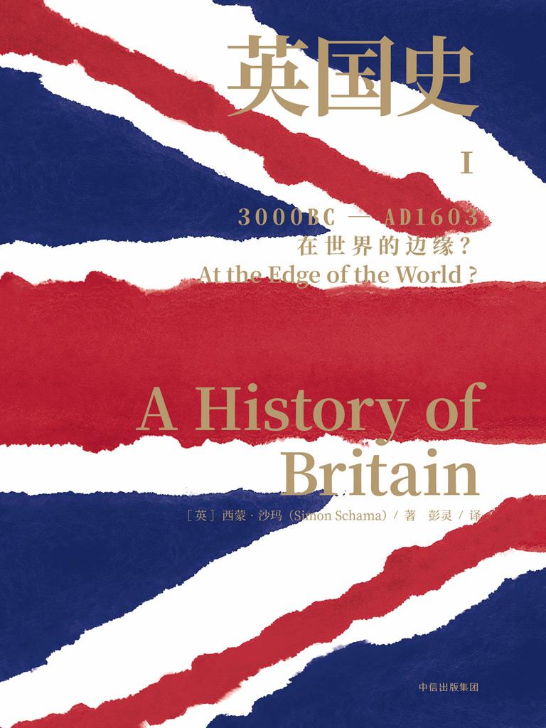 英国史 Ⅰ:在世界的边缘?(3000BC-AD1603)