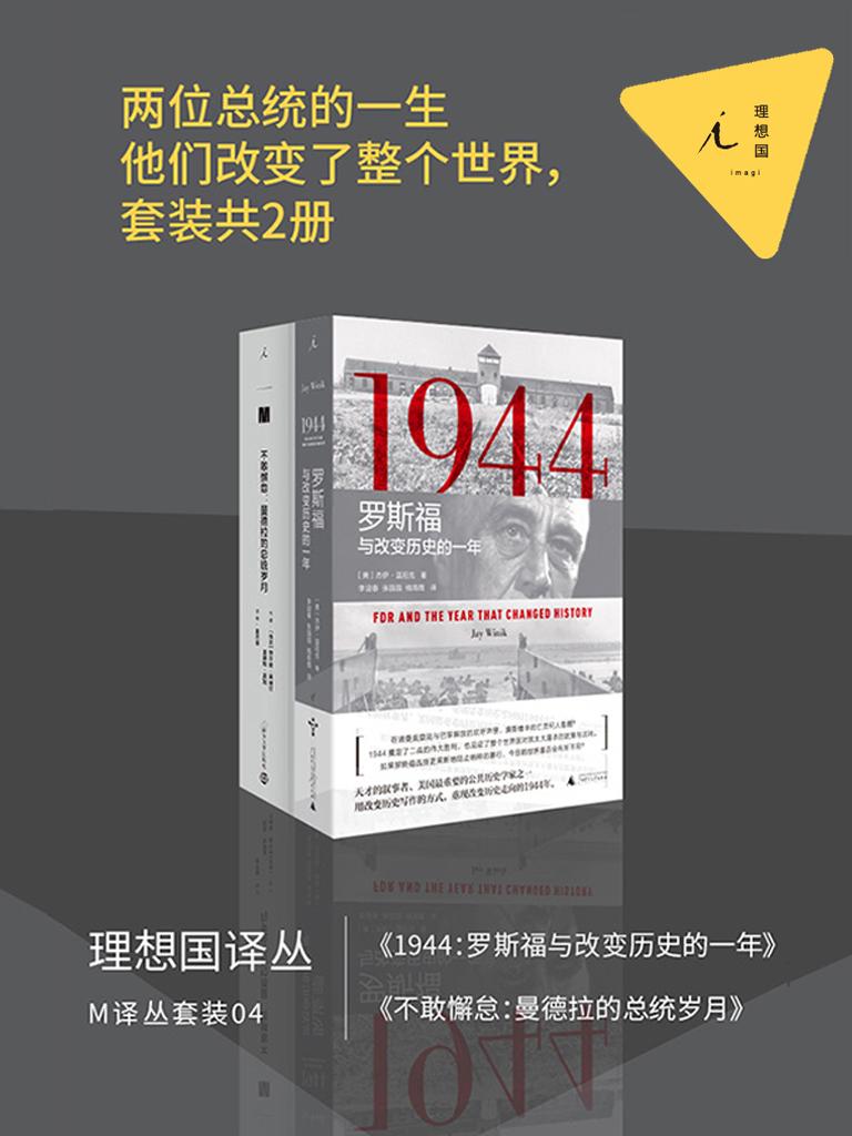 M译丛套装 04:两位总统的一生(共二册)