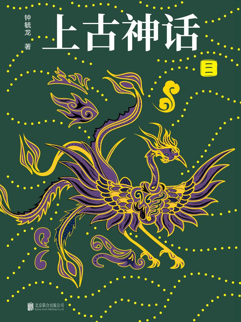 上古神话(第三卷)