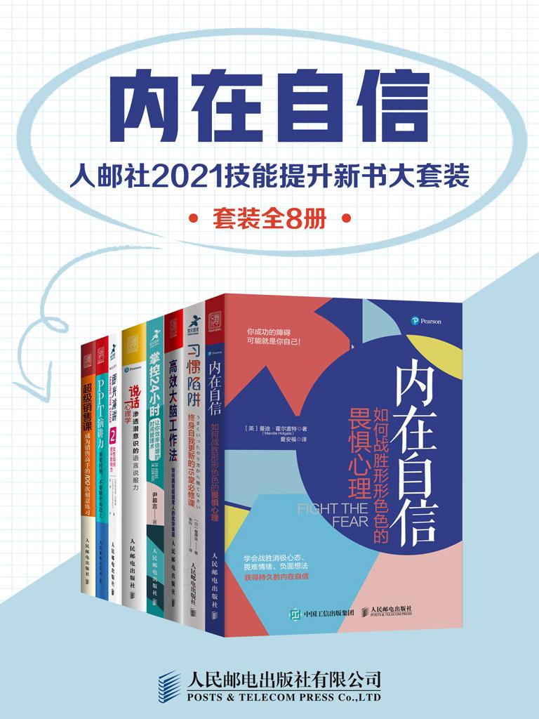 内在自信:人邮社2021技能提升新书大套装(套装全8册)