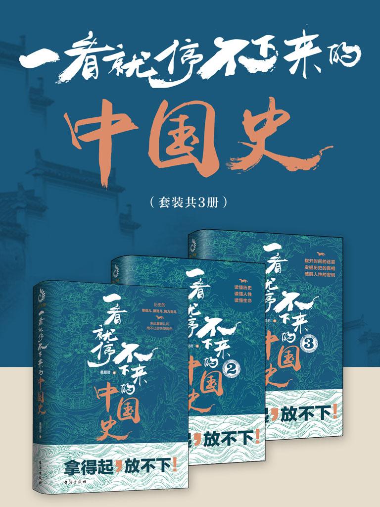 一看就停不下来的中国史(套装共3册)