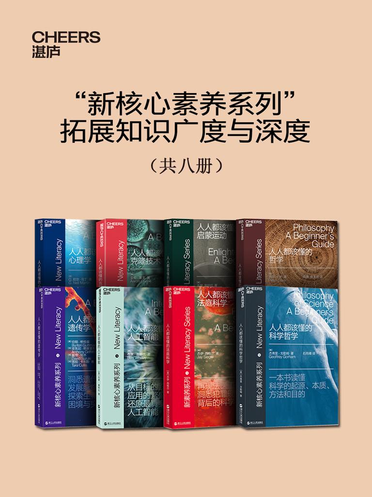 新核心素养系列(共八册)