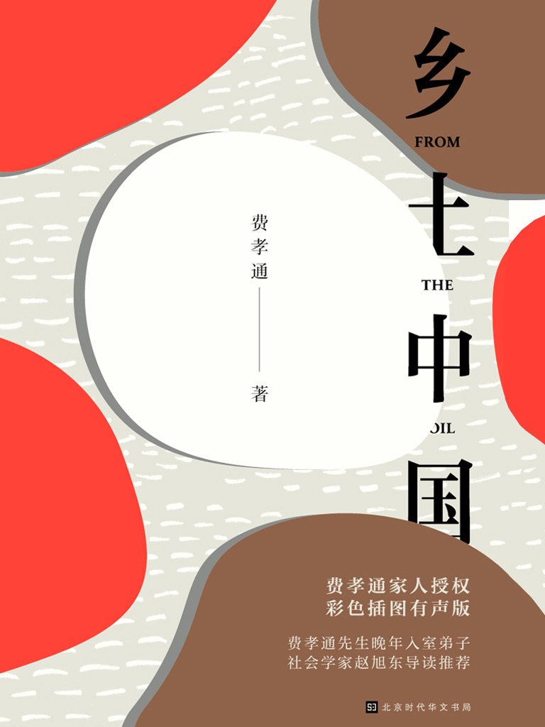 乡土中国(彩色插图版)