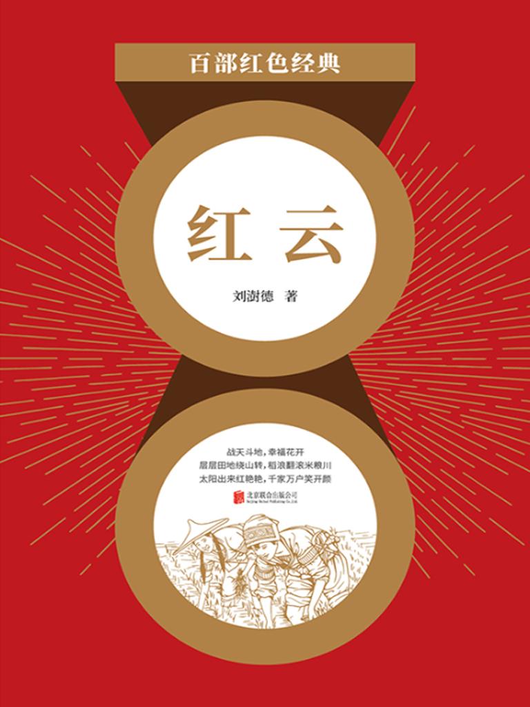 红云(百部红色经典)