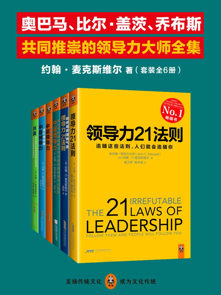 领导力大师全集(套装全6册)