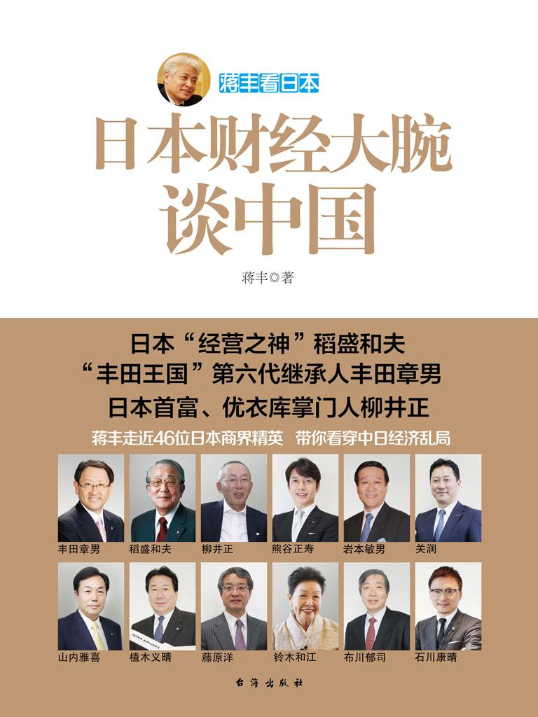 蔣豐看日本:日本財經大腕談中國