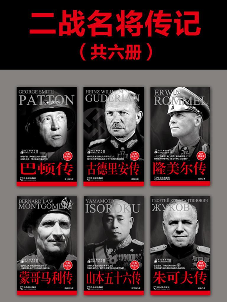 二战名将传记(共六册)