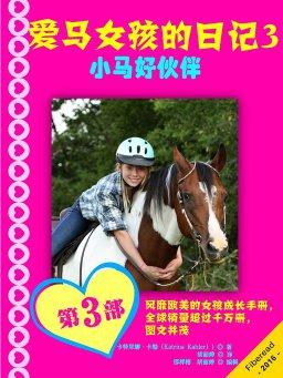 爱马女孩的日记3:小马好伙伴