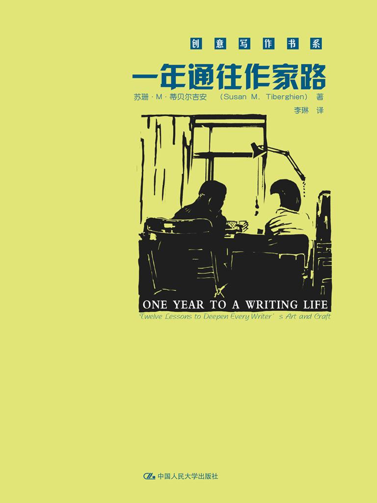 一年通往作家路:提高写作技巧的12堂课(创意写作书系)