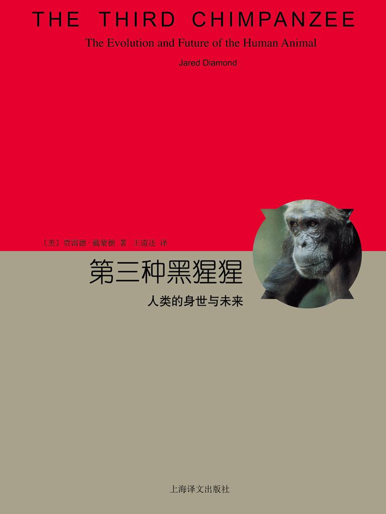 第三种黑猩猩:人类的身世与未来(睿文馆)