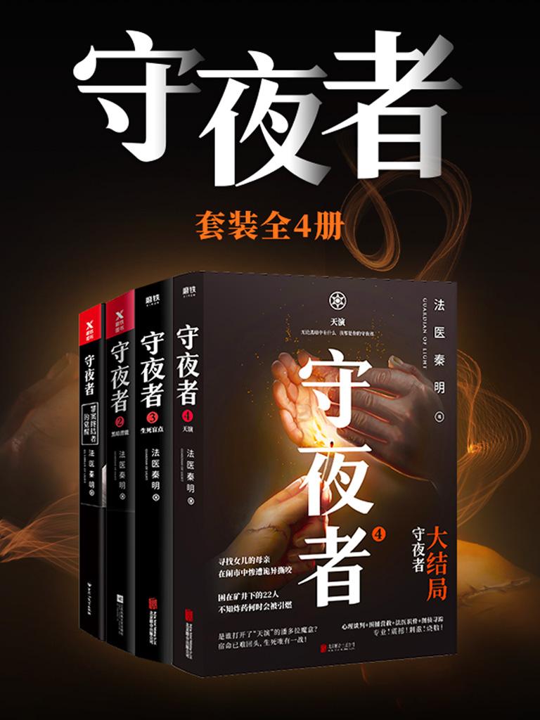 守夜者套装(全4册)