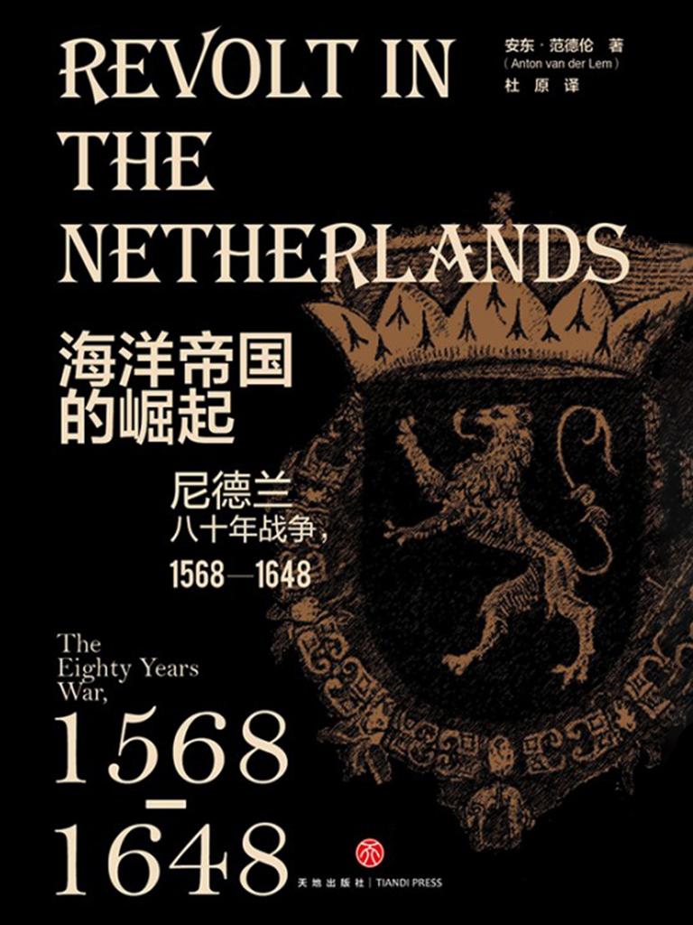 海洋帝国的崛起:尼德兰八十年战争,1568—1648