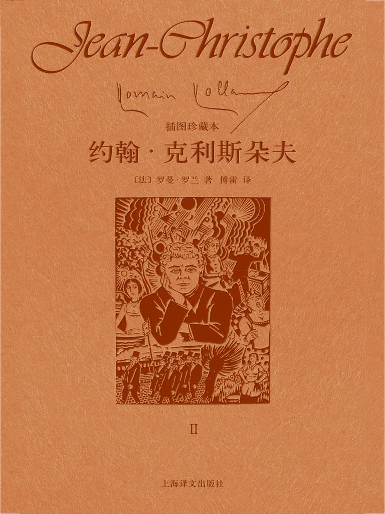 约翰·克利斯朵夫(第二卷)