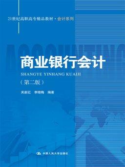 商业银行会计(第二版)(21世纪高职高专精品教材)