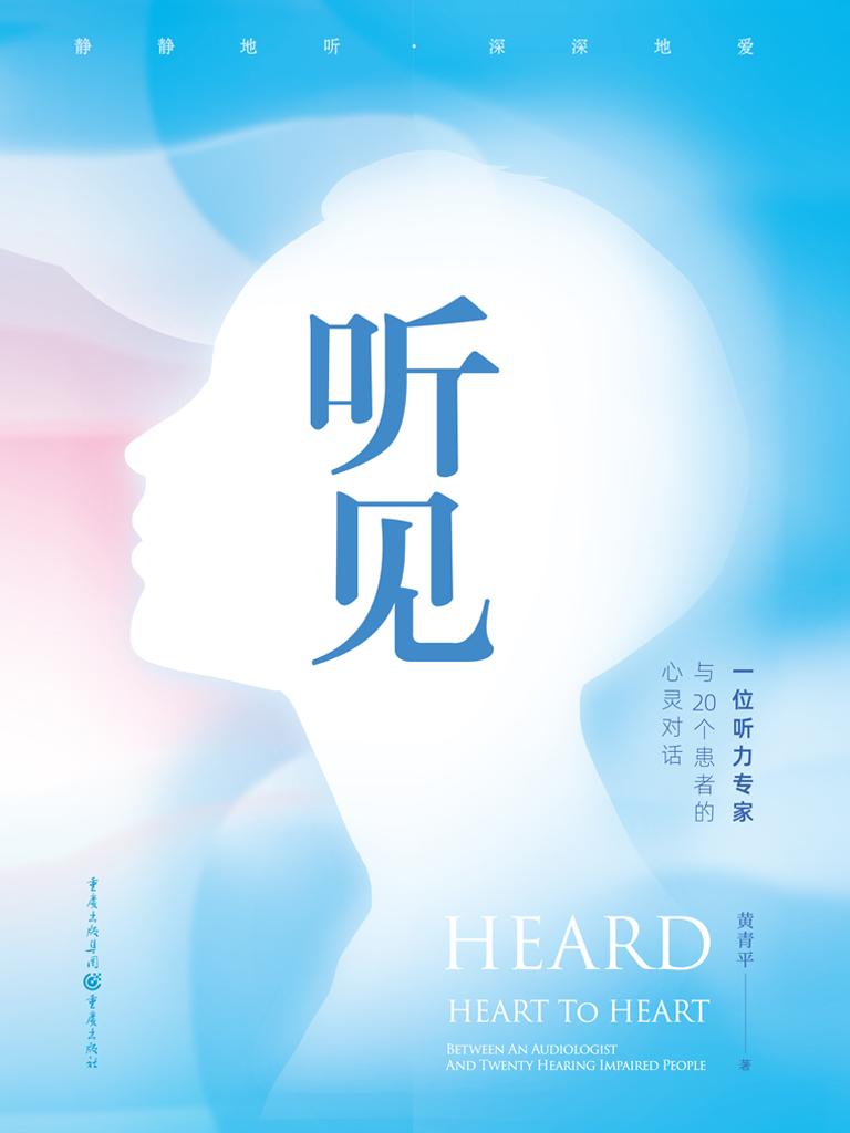 听见:一位听力专家与20个患者的心灵对话