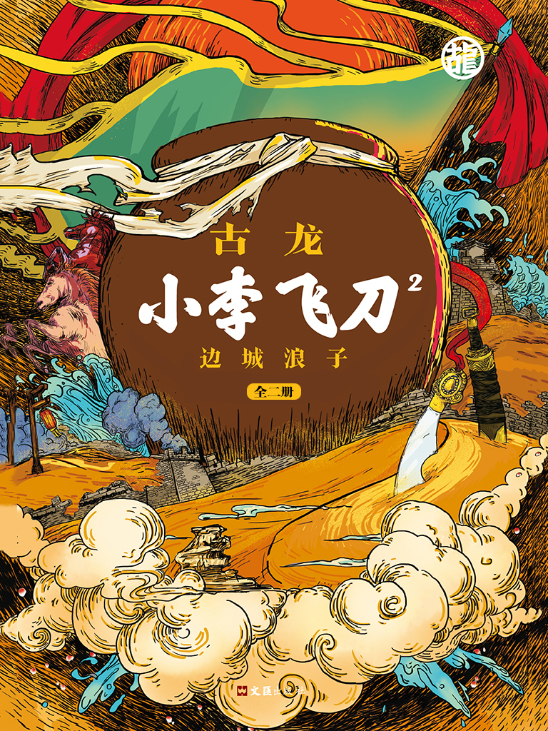 小李飞刀 2:边城浪子(全二册)