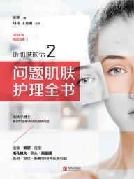 听肌肤的话 2:问题肌肤护理全书