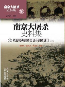 南京大屠杀史料集第十六册:抗战损失调查委员会调查统计(上)