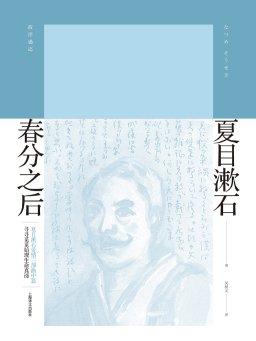 春分之后(夏目漱石作品)