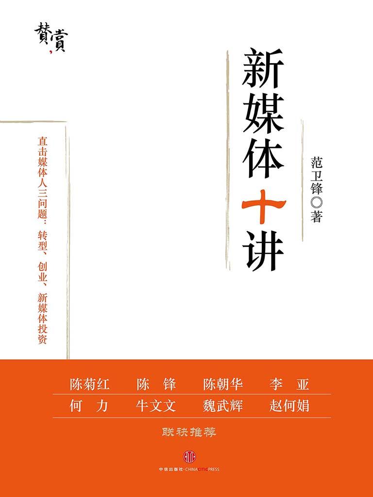 新媒体十讲(赞赏出版)