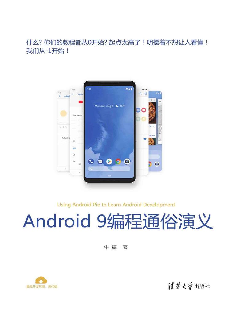 Android 9編程通俗演義