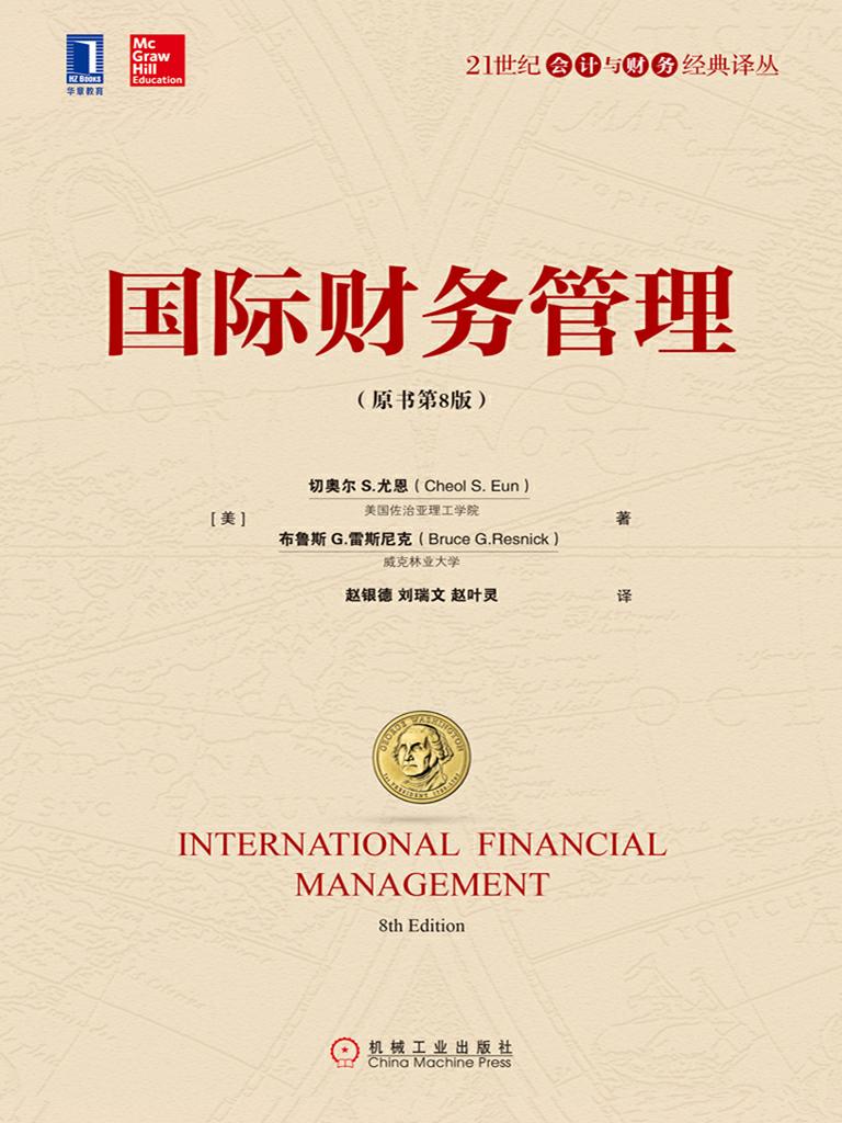 国际财务管理(原书第8版)