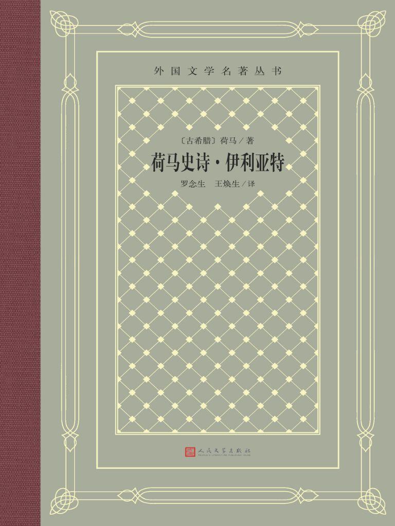 荷马史诗·伊利亚特(外国文学名著丛书)