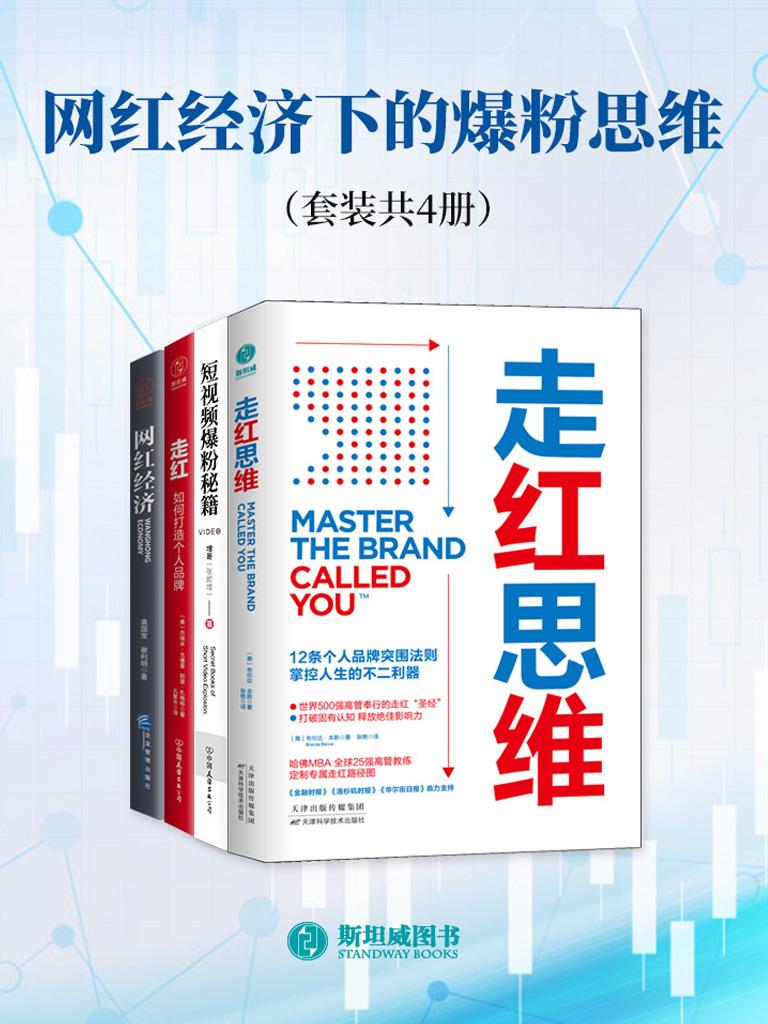 网红经济下的爆粉思维(套装共4册)