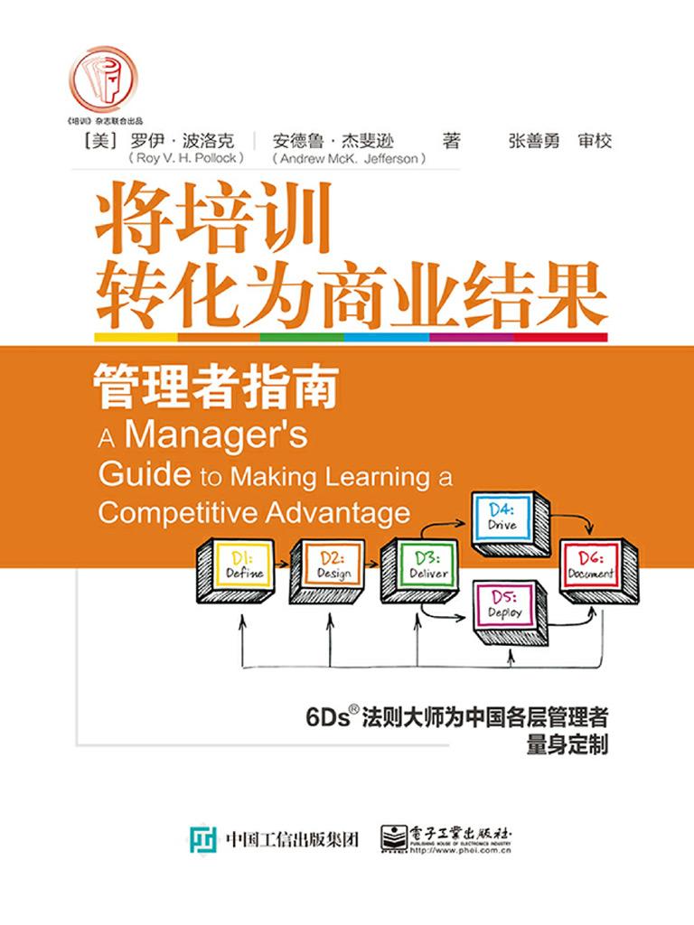 将培训转化为商业结果:管理者指南